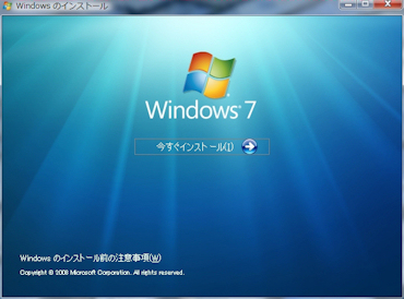 Windows7β版